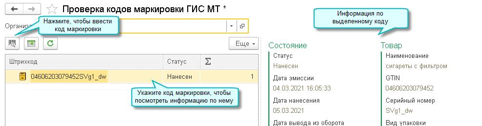 Проверка кодов маркировки в 1С БП