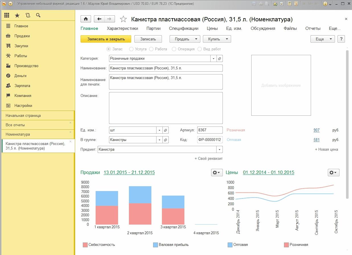 Сравнение цен номенклатуры за период в 1С