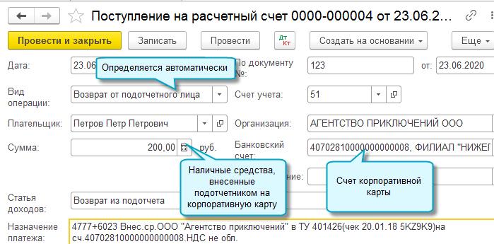 Загрузка выписки из банка в 1С Бухгалтерии НКО