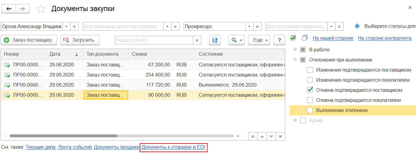 Журнал документов закупки «1С:EDI» в 1С Управление торговлей