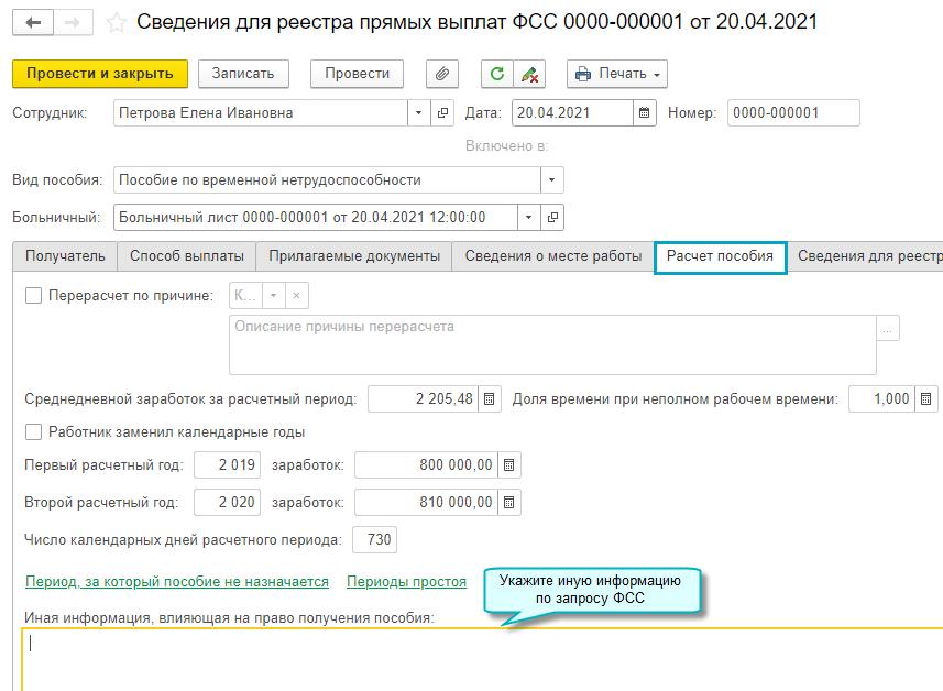 Передача в ФСС дополнительной информации по прямым выплатам в 1С Бухгалтерия НКО