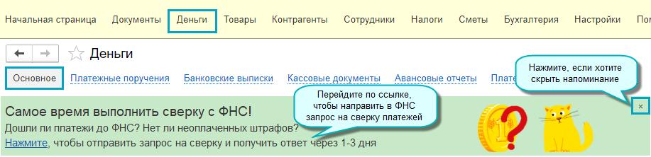 Сверка налогов с ФНС в 1С Бухгалтерия НКО