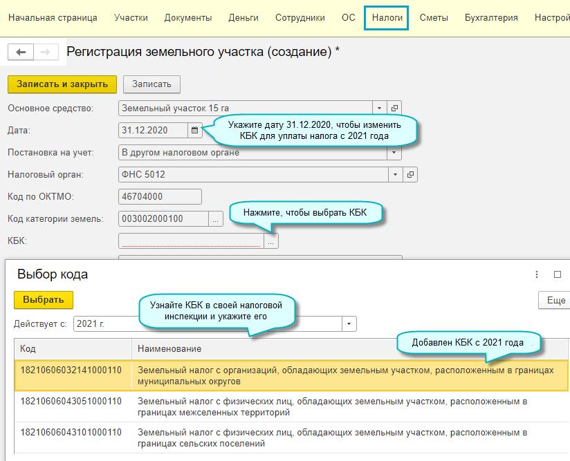 КБК по земельному налогу с 2021 года в 1С Садовод