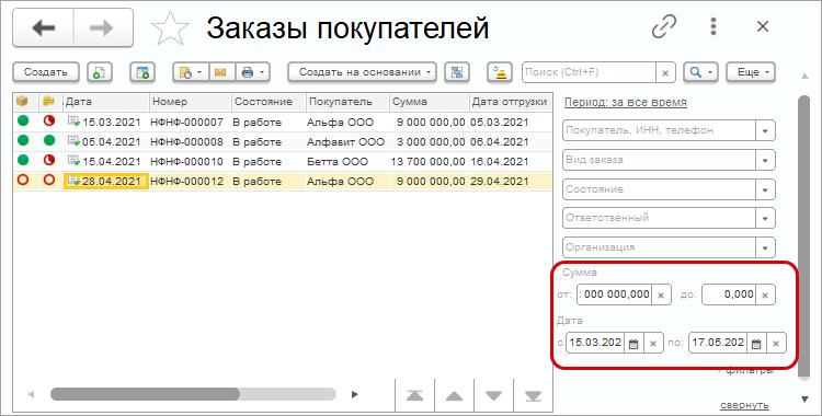 Настройка фильтров в 1С УНФ