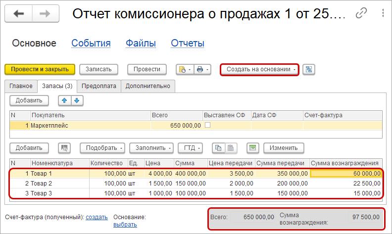 Счет на оплату на основании отчета комиссионера в 1С УНФ