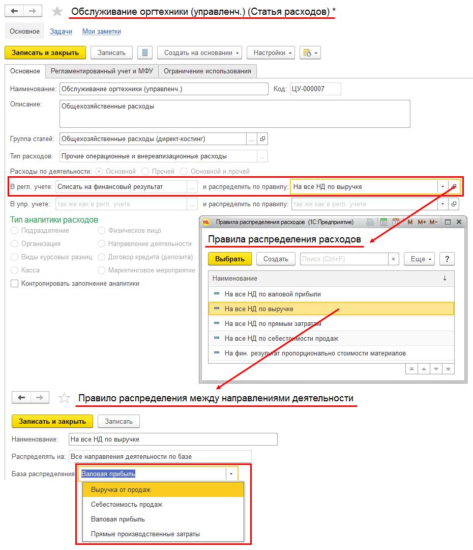 Настройка статьи расходов с правилом распределения по направлениям деятельности в 1С Комплексная автоматизация