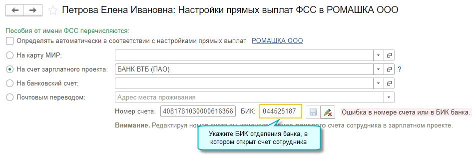 Изменение БИК банка в настройках прямых выплат ФСС в 1С Садовод
