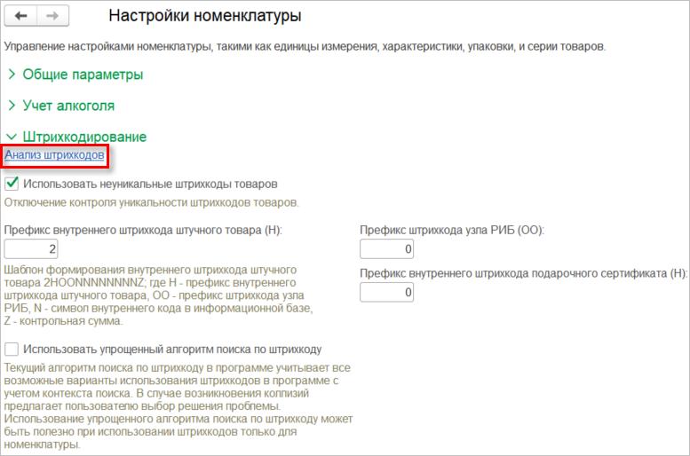 Новое в версии 2.3.9.37 в 1С Розница