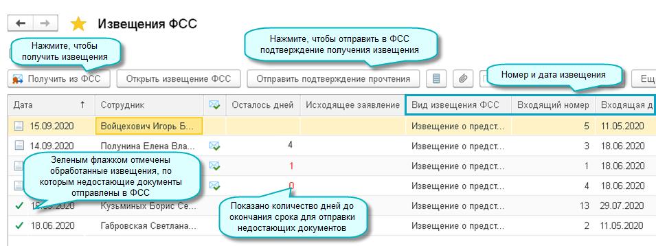 Извещения ФСС в 1С-Отчетности в 1С БП