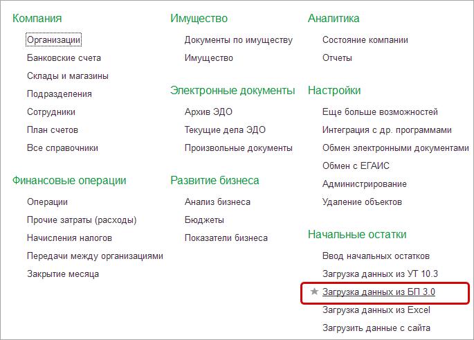 Загрузка справочников и остатков из 1С:Бухгалтерии в 1С УНФ