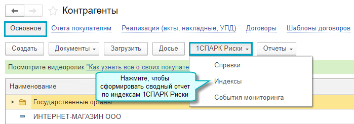 Отчет Индексы 1СПАРК Риски в 1С БП