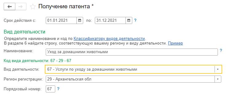 Помощник заполнения заявления на получение патента в 1С БП