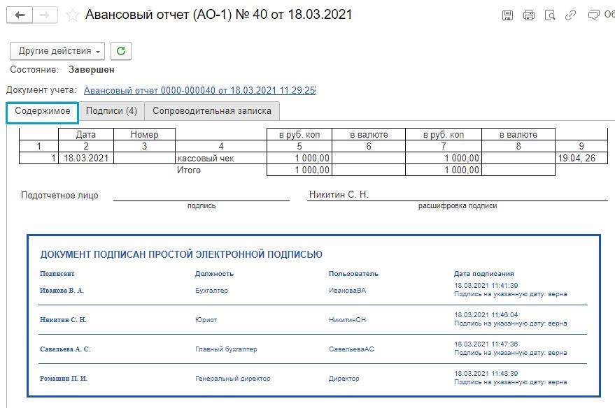 Внутренний электронный документооборот в 1С БП