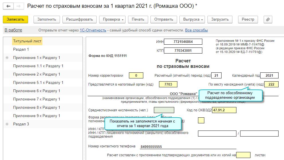 Среднесписочная численность в РСВ в 1С БП