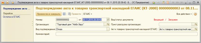 Подтверждение акта к ТТН ЕГАИС в 1С Управление торговлей алкогольной продукцией