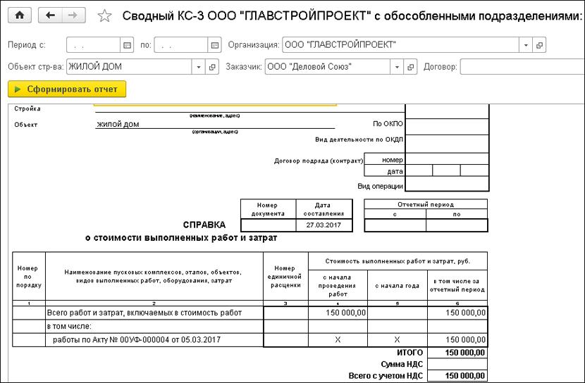 Сводный КС-3 в 1С Подрядчик строительства. Управление финансами