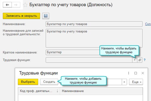 Код трудовой функции по Общероссийскому классификатору занятий в 1С Садовод