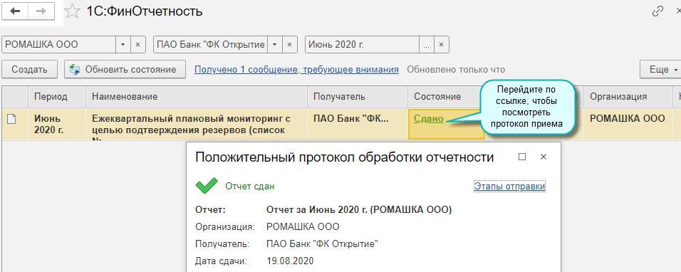Подписание и отправка пакета отчетов в 1С БП