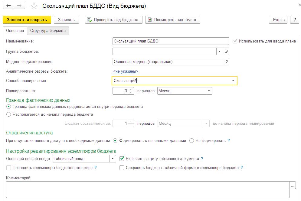 Настройка скользящего планирования в 1С:ERP в 1С Комплексная автоматизация