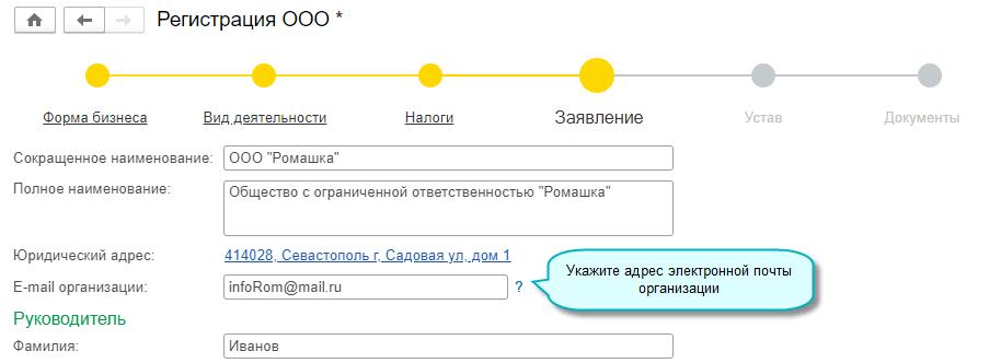 Заявления о регистрации организаций и ИП в 1С Бухгалтерия