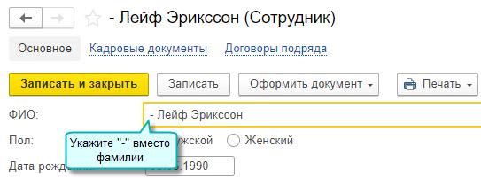 Отчетность ПФР по лицам без фамилии или имени в 1С Бухгалтерия НКО