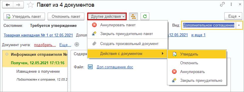 Особенности выполнения действий над пакетами электронных документов в 1С УНФ