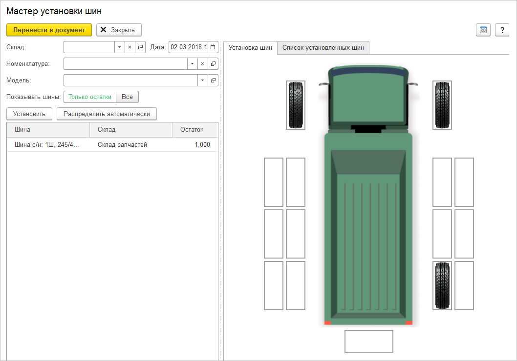 Мастер установки шин в 1С Управление Автотранспортом. Стандарт