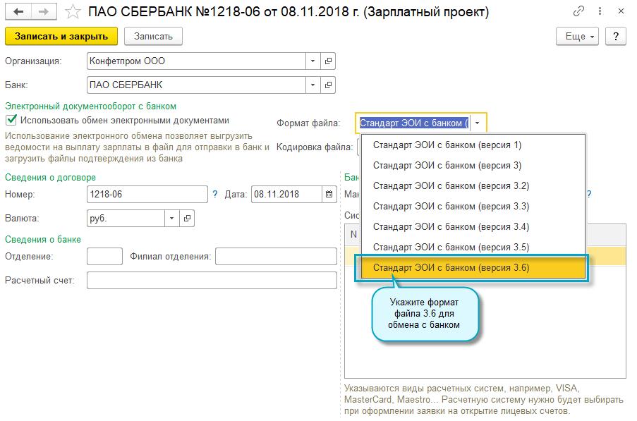 Коды доходов при выплате зарплаты через банк в 1С Бухгалтерия НКО