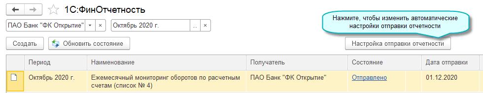 Напоминание о сроках отправки отчетов в 1С:ФинОтчетности в 1С Бухгалтерия