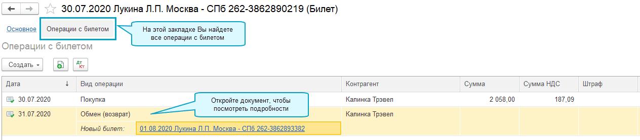 Учет билетов в 1С Бухгалтерии НКО