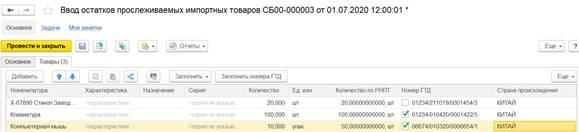 Документы ввода остатков прослеживаемых импортных товаров в 1С КА