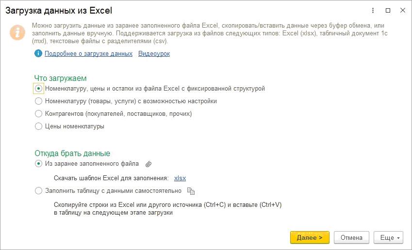 Загрузка данных из файла Excel в 1С УНФ