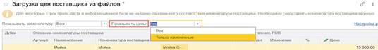 Изменения по загрузке цен поставщиков из файлов в 1С УТ