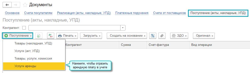 Учет аренды по ФСБУ 25/2018 в 1С БП