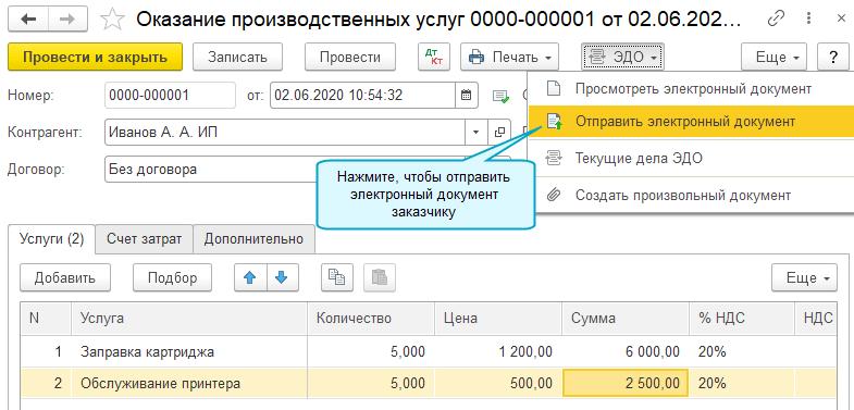 Обмен электронными документами в 1С Садовод