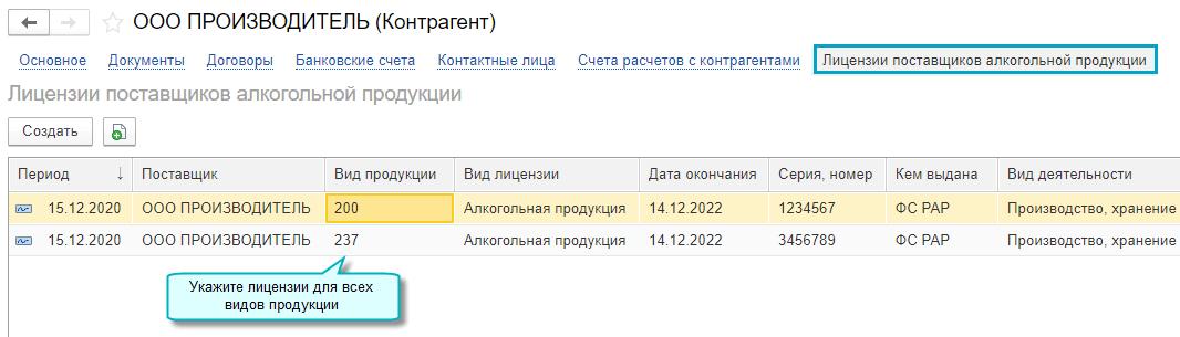Лицензии поставщиков алкогольной продукции в 1С БП