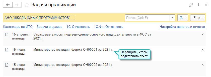 Перенос сроков отчетности в Минюст за 2020 год в 1С Бухгалтерия НКО