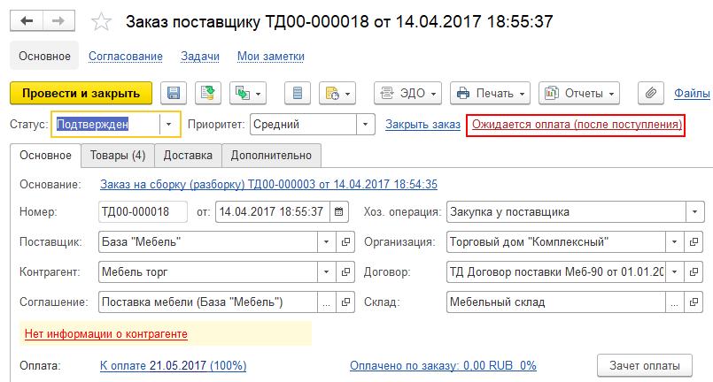 Состояние — информация о заказе в 1С Комплексная автоматизация