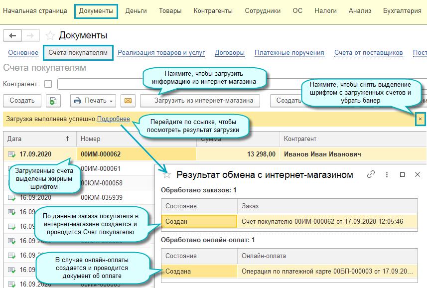 Загрузка данных из интернет-магазина в 1С Бухгалтерия предприятия