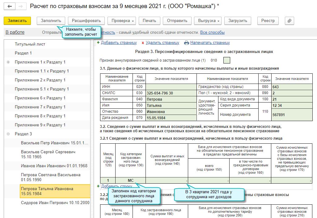 Новое в версии 3.0.102 в 1С БП