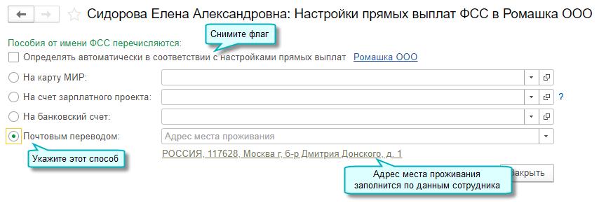 Автозаполнение способа выплаты пособий в 1С Садовод