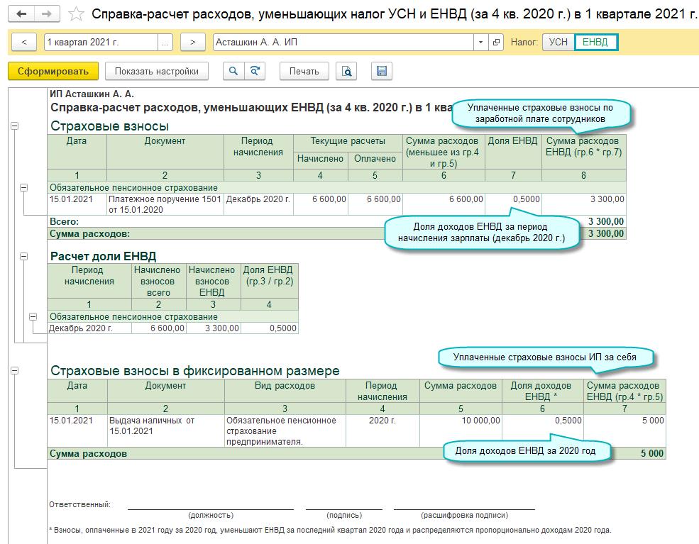 Уменьшение ЕНВД на страховые взносы и пособия, уплаченные в 2021 году в 1С БП