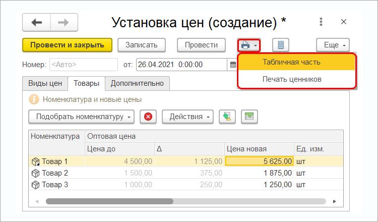 Особенности установки динамических цен в 1С УНФ