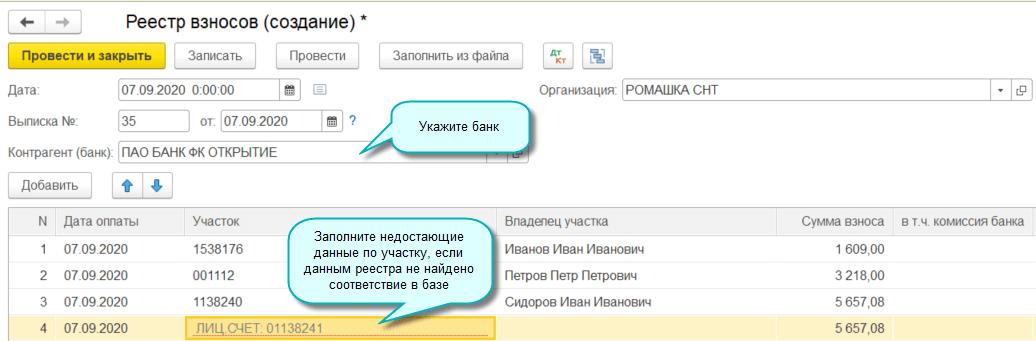 Загрузка реестра платежей садоводов в 1С Садовод