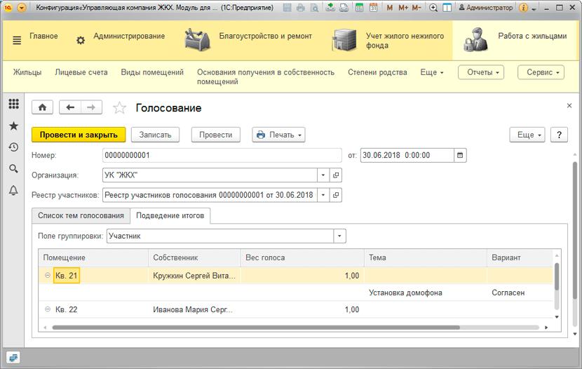 Голосования в 1С УК ЖКХ. Модуль для 1С:ERP и 1С:КА2