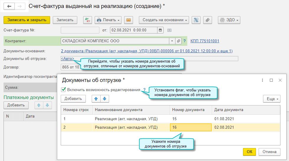 Новое в версии 3.0.100 в 1С Садовод