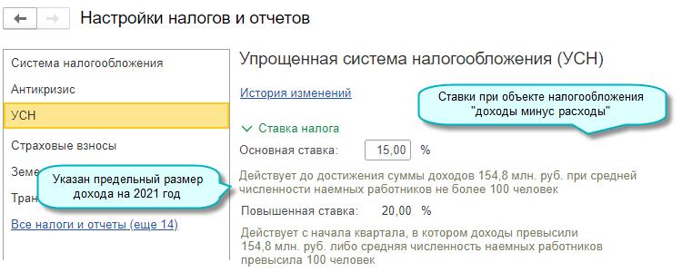 Ставки налога УСН с 2021 года в 1С Бухгалтерии НКО