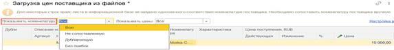Изменения по загрузке цен поставщиков из файлов в 1С КА