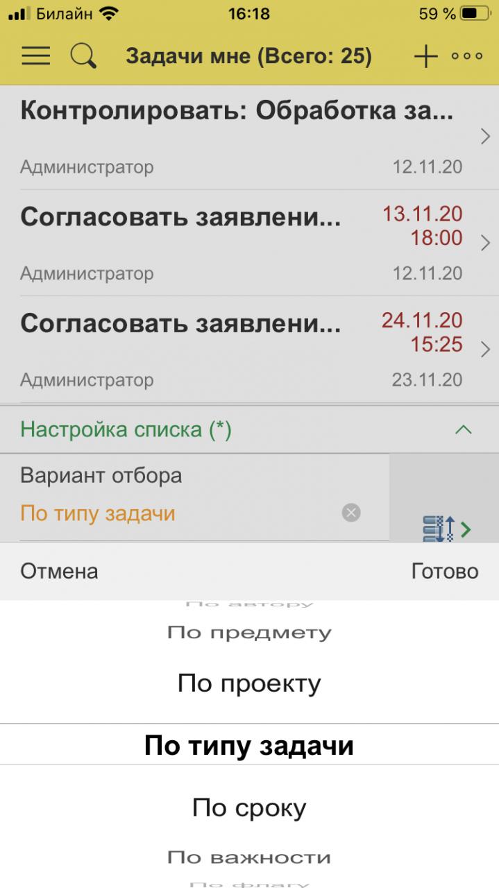 Работа с задачами в мобильном клиенте в 1С Документооборот