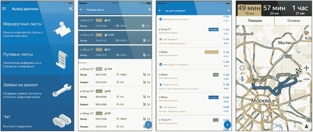 Мобильное приложение в 1С Транспортная логистика, экспедирование и управление автотранспортом КОРП